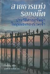 สายธารแห่งรอยอดีต ประวัติศาสตร์พม่าในมุมมองของข้าพเจ้า