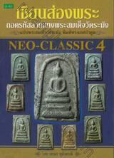 NEO-CLASSIC 4 : ถอดรหัสลายแทงพระสมเด็จวัดระฆัง ฉบับพระสมเด็จวัดระฆัง พิมพ์ทรงเกศบัวตูม
