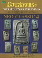NEO-CLASSIC 4 : เซียนส่องพระ ถอดรหัสลายแทงพระสมเด็จวัดระฆัง ฉบับ พระสมเด็จวัดระฆัง พิมพ์ทรงเกศบัวตูม