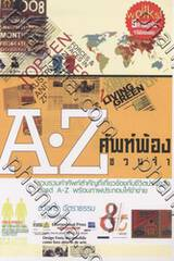 A-Z ศัพท์พ้องชวนจำ