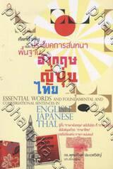 ศัพท์สำคัญและประโยคการสนทนาพื้นฐาน อังกฤษ-ญี่ปุ่น-ไทย