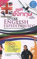 พูดอังกฤษทันใจ!