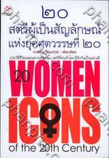 20 สตรีผู้เป็นสัญลักษณ์แห่งยุคศตวรรษที่ 20 : 20 Women Icons of the 20th Century