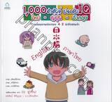 1,000 คำศัพท์ ประดับ IQ ไทย - ญี่ปุ่น - อังกฤษ