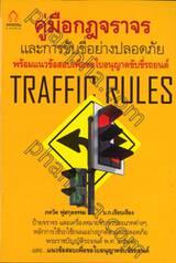คู่มือกฎจราจร และการขับขี่อย่างปลอดภัย
