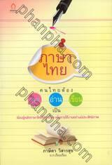 ภาษาไทย คนไทยต้อง พูด อ่าน เขียน เป็น