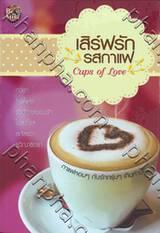 เสิร์ฟรัก รสกาแฟ : Cups of Love