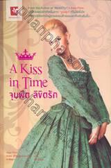 จุมพิต ลิขิตรัก : A Kiss in Time