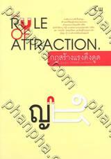 Rule of Attraction กฏสร้างแรงดึงดูด (รู้เขารู้เรา...รักร้อยครั้ง ชนะร้อยครั้ง)