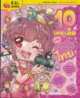 ลาฟลอร่า 10 เหตุเด็ด เกร็ด เทคโนโลยีทางสังคมและวัฒนธรรมไทย