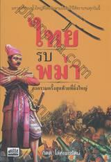 ไทยรบพม่า สงครามครั้งสุดท้ายที่ยิ่งใหญ่