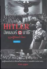 HITLER ฮิตเลอร์-นาซี บุรุษผู้คิดคว่ำโลก