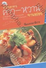 ตำรับอาหารคาว-หวานจานอร่อย