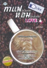 กาแฟหอมอร่อยกด LIKE หอมโดนใจกด LOVE