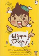 Hippo Diary 365 วัน ตามติดชีวิตสุดขำ HIPPO