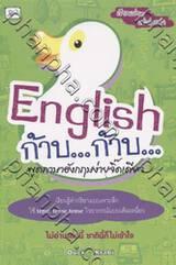 English ก้าบ...ก้าบ... พูดภาษาอังกฤษง่ายจิ๊ดเดียว