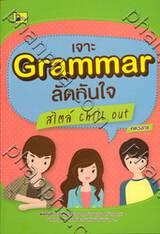 เจาะ Grammar ลัดทันใจ สไตล์ Chill out