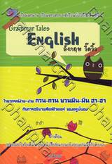 Grammar Tales ENGLISH : อังกฤษ วี๊ดวิ้ว