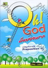 Oh! God มันยอดมาก - มาสนุกกับการใช้ Preposition กัน