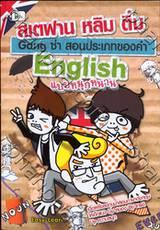 สเตฟาน หลิม ติ๋ม Gang ซ่า สอนประเภทของคำ English แบบหนุกหนาน