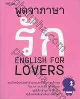 พูดจาภาษารัก English for Lovers