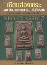 NEO-CLASSIC 3 : เซียนส่องพระ