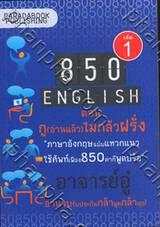 850 English เล่ม 01 ตอน กู(อ่านแล้ว)ไม่กลัวฝรั่ง