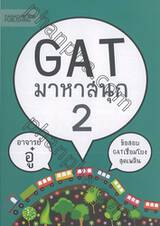 GAT มาหาสนุก เล่ม 02