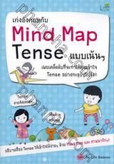 เก่งอังกฤษกับ Mind Map Tense แบบเน้นๆ