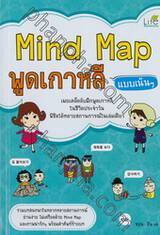 Mind Map พูดเกาหลี แบบเน้นๆ