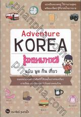 Adventure KOREA รู้ภาษาเกาหลี ฉบับ พูด กิน เที่ยว
