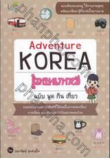 Adventure KOREA รู้ภาษาเกาหลี ฉบับ พูด กิน เที่ยว