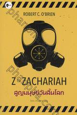 สูญมนุษย์วันสิ้นโลก [Z for ZACHARIAH]