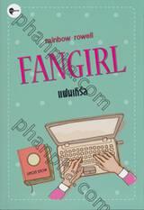แฟนเกิร์ล : FANGIRL