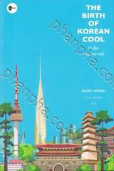 กำเนิดกระแสเกาหลี The Birth of Korean Cool