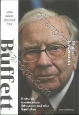 Buffett วอร์เร็น บัฟเฟตต์ อภิมหาเศรษฐีใจบุญ