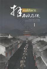 หงส์สังหาร เล่ม 01 (สองเล่มจบ)