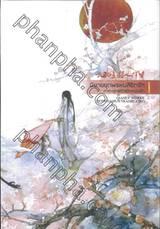 นิยายชุดพรหมลิขิตรัก ภาค-ยุทธการปิดแผ่นฟ้า เล่ม 01 (สองเล่มจบ)