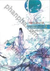 นิยายชุดพรหมลิขิตรัก ภาค-ยุทธการปิดแผ่นฟ้า เล่ม 02 (สองเล่มจบ)