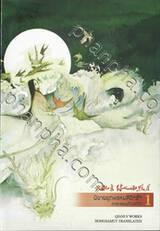 นิยายชุดพรหมลิขิตรัก ภาค-สยบด้วยหัวใจ เล่ม 01