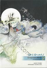 นิยายชุดพรหมลิขิตรัก ภาค-สยบด้วยหัวใจ เล่ม 02