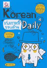 Korean 4 Daily เก่งเกาหลีรอบด้าน