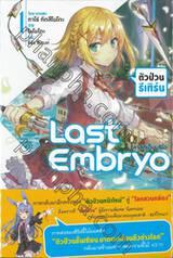 Last Embryo ลาสต์เอ็มบริโอ เล่ม 01 (นิยาย)