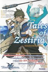 Tale of Zestiria เทลส์ออฟเซลทิเรีย เล่ม 01 (นิยาย)