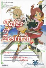 Tale of Zestiria เทลส์ออฟเซลทิเรีย เล่ม 02 (นิยาย) (ฉบับจบ)