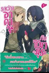 ระหว่างอาดาจิกับชิมามุระ เล่ม 01 (นิยาย)