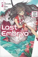 Last Embryo ลาสต์เอ็มบริโอ เล่ม 05 รวมพลคนป่วน Again! (นิยาย)