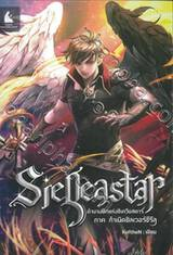 Siegeastar ตำนานปีกแห่งชิเควียสตาร์ ภาค กำเนิดซิลเวอร์ซีรีล