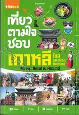 เที่ยวตามใจชอบ เกาหลี โซลและเมืองโดยรอบ