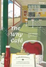 The Why Cafe คาเฟ่สำหรับคนหลงทาง
